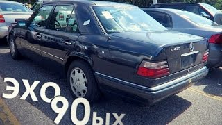 Легенды 1990ых. б/у Мерседес W124 за 600$ на Аукционе в Америке