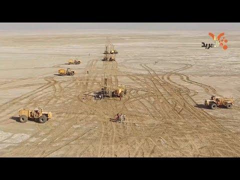 شاهد بالفيديو.. إكمال مسح ثلاثي الأبعاد في الرقعة النفطية العاشرة بين المثنى وذي قار #المربد