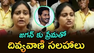 Divyavani's Friendly Advice To YS Jagan Mohan Reddy | TDP Leader Divyavani Press Meet | Indiontvnews