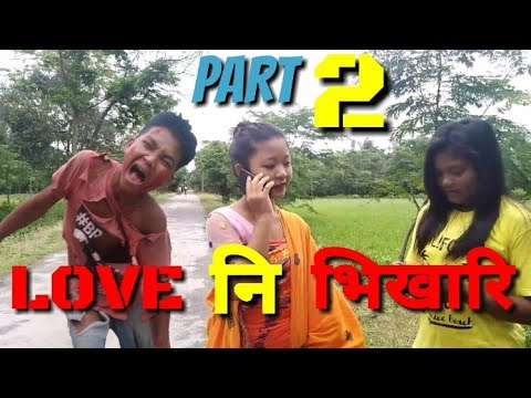 LOVE ♥️NI BHIKARI PART 2   new Bodo   short story 2019