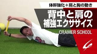 背中と肩の補強エクササイズ