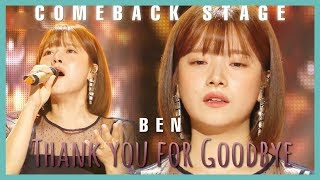 [Comeback Stage] BEN - Thank you for Goodbye, 벤 - 헤어져줘서 고마워 Show Music core 20190706