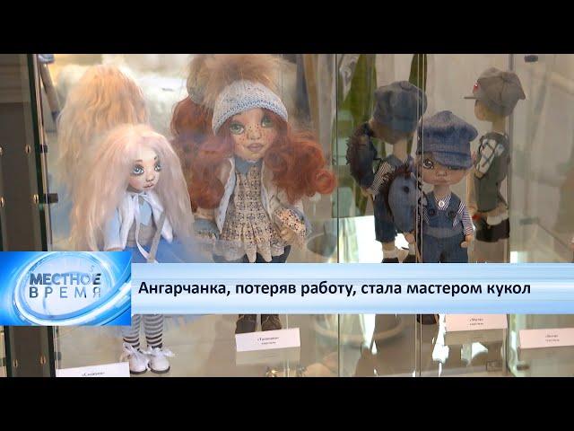Ангарчанка, потеряв работу, стала мастером кукол