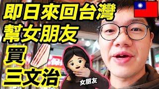 【驚喜】偷偷即日來回台灣!買三文治送給女朋友?