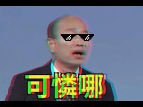 韓導:可憐哪 by 梅川