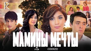 Мамины мечты | Онагинам орзуси (узбекский фильм на русском языке) 2012