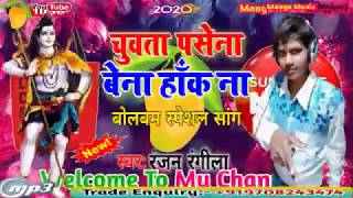Rajan rangila ke super hit gana 2020 Saiya dewaghar Jay ke man karta - Download this Video in MP3, M4A, WEBM, MP4, 3GP