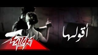 تحميل اغاني Aqoulha Alaan - Yuri Mrakadi اقولها الان - يوري مرقدي MP3