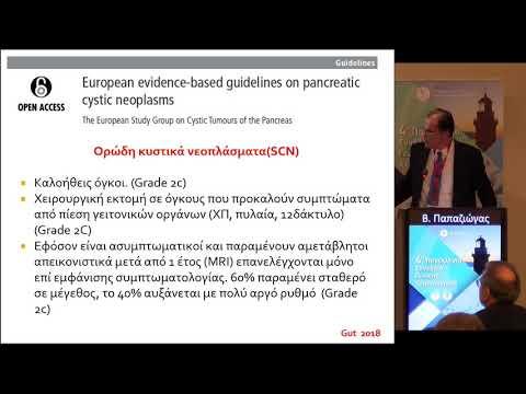 Β. Παπαζιώγας - Κυστικοί όγκοι παγκρέατος - Θεραπευτική προσέγγιση