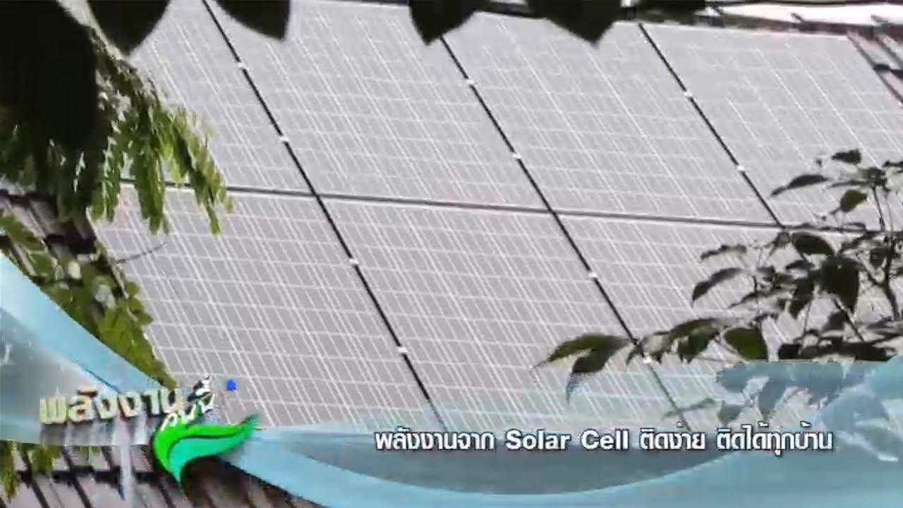 รายการ พลังงานวันนี้ ตอน พลังงานจาก Solar Cell ติดง่าย ติดได้ทุกบ้าน