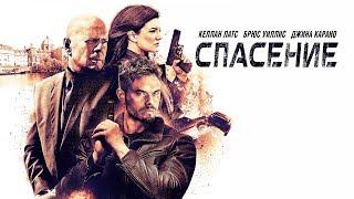 Спасение / Extraction (2015) смотрите в HD