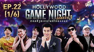 HOLLYWOOD GAME NIGHT THAILAND S.3 | EP.22 มากี้, บอม, มะตูมVSป๊อก, แพง, เชาเชา[1/6] | 13.10.62