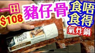 HK  Simple way to cook Air Fryer Pork Ribs一田購物日 $108 豬仔骨 買唔買得過 食唔食得 氣炸鍋