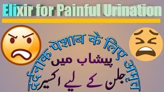 Urine issues homeo cure (پیشاب مسائل: ہومیو علاج) Dr NA Mazhar (Dr alternative medicine)