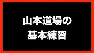 【地面反力スイングの基本】山本道場の基本練習①