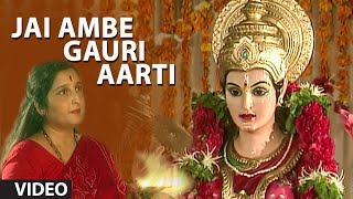 JAI AMBE GAURI AARTI - AMBE MA NA DARSHAN || Devotional Songs - T-Series Gujarati - Download this Video in MP3, M4A, WEBM, MP4, 3GP