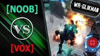 War Robots. NOOB VS VOX. Занесло меня...к NOOB.