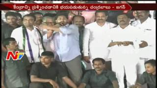 YS Jagan Fires On AP CM Chandrababu In Public Meeting || Narasaraopet || NTV