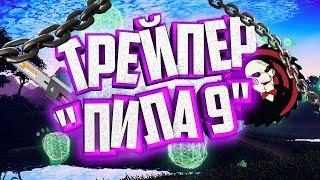 ТРЕЙЛЕР ПИЛЫ 9
