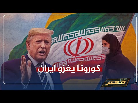 كورونا يغزو ايران