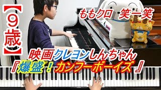 【9歳】『映画クレヨンしんちゃん 爆盛!カンフーボーイズ ~拉麺大乱~』主題歌/笑一笑 ~シャオイーシャオ!~/ももいろクローバーZ