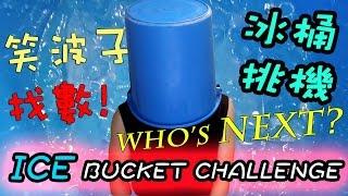 Ice Bucket Challenge(ALS)冰桶挑戰-笑波子找波子數 (我TAG爆你班友!) / ICE WATER CHALLENGE