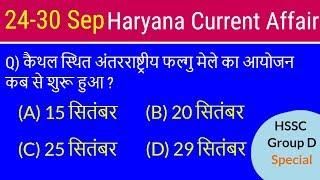 Haryana Current Affair September 2018 in Hindi | Haryana Current Gk 2018 for HSSC Exams - Part 5