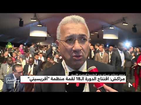العرب اليوم - شاهد: افتتاح الدورة الثامنة لقمة منظمة