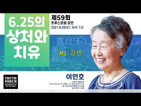 [트루스포럼 제59회 강연] '6.25의 상처와 치유' - 이인호 교수님 유튜브 영상
