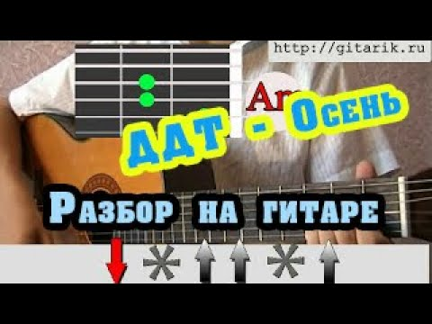ДДТ - Осень аккорды, бой