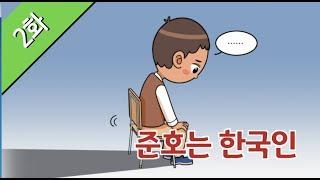 [다문화가족]  2화. 준호는 한국인