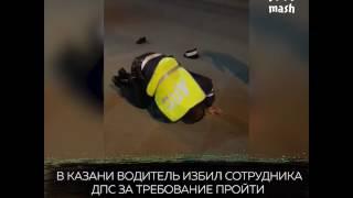 Избили сотрудника ДПС в Казани