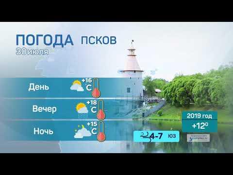Прогноз погоды / 30.07.2020