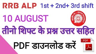 RRB ALP All sift 10 August