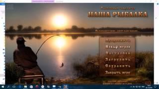 Все локации наша рыбалка новые