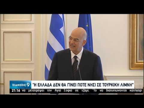 Ισχυρό μήνυμα Ελλάδας – Κύπρου κατά της τουρκικής προκλητικότητας | 03/07/2020 | ΕΡΤ