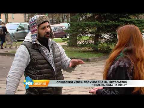 Новости Псков 24.10.2017 # «Псковский Узбек» получил вид на жительство после выхода на пикет