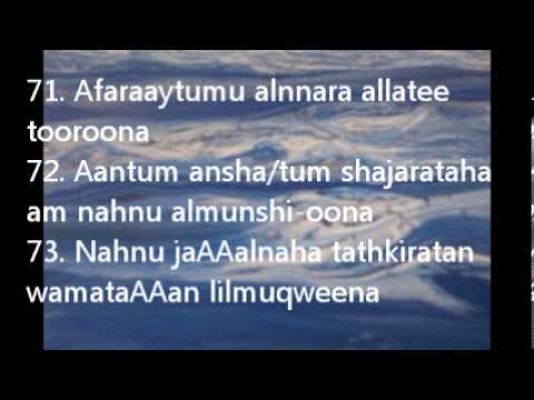 Surat ul Waqiah  with transilteration recited by Okin