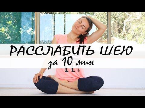 Йога для шеи: расслабление | Утренняя Йога за 10 минут | Йога chilelavida
