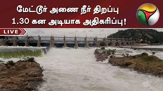 மேட்டூர் அணை நீர் திறப்பு 1.30 கன அடியாக அதிகரிப்பு! | Detailed Report | #MetturDam #Cauvery