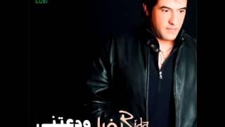 تحميل و مشاهدة Rida ... Wadaatini | رضا ... ودعتيني MP3