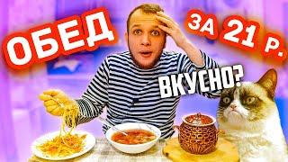 БОМЖ ОБЕД за 21 РУБЛЬ