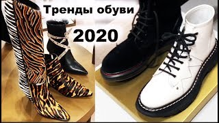 Тренды обуви 2020 - шоппинг - насмотренность) Италия - Милан - лучшие бренды