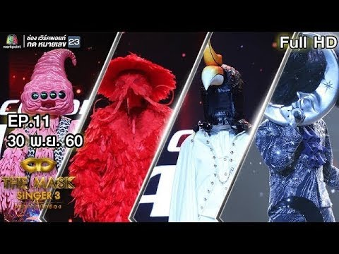 The Mask Singer หน้ากากนักร้อง	3 (รายการเก่า) | EP.11 | Group D | 30 พ.ย. 60 Full HD