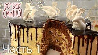 """Торт """"Лебединое озеро"""" — Все буде смачно. Выпуск от 06.03.16. Часть 1"""