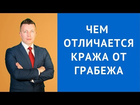 Чем отличается кража от грабежа 158 или 161 УК РФ - Адвокат по уголовным делам Москва