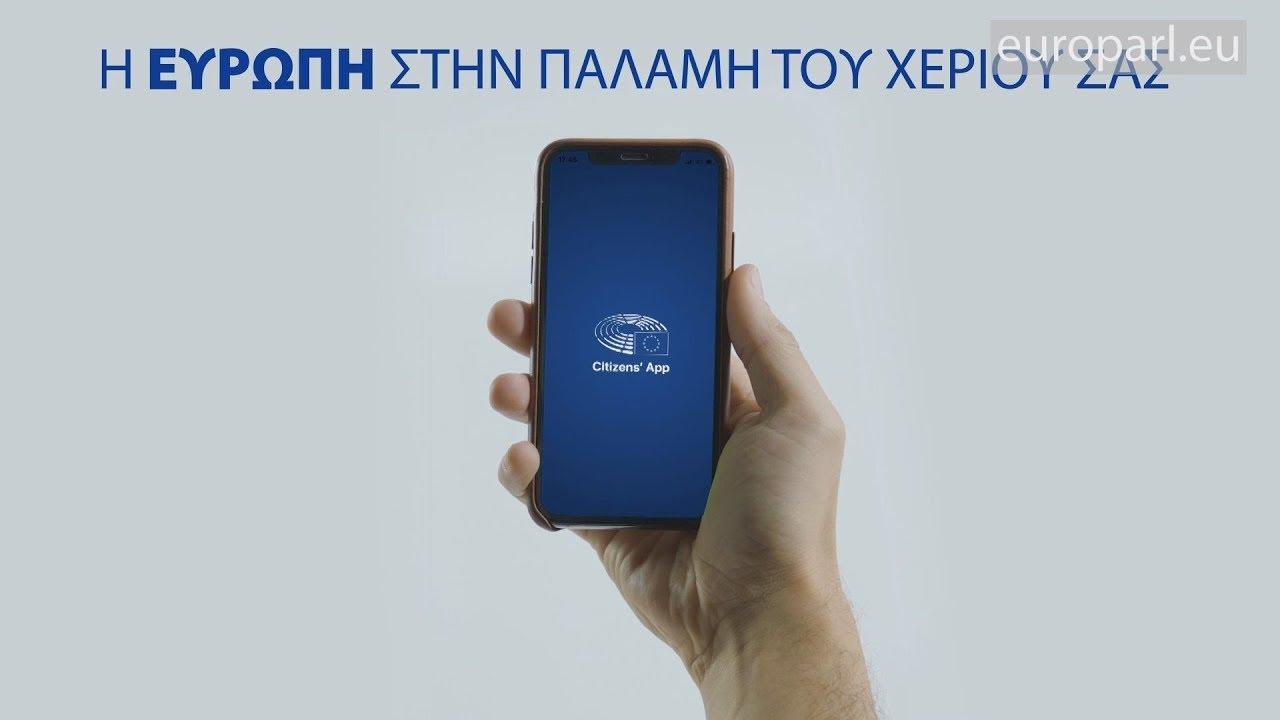 Citizens App: Η Ευρώπη στο χέρι μας