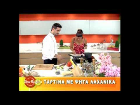 Συνταγή-Ταρτίνα με ψητά λαχανικά