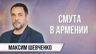 Максим Шевченко. Руками нищего народа Запад чистит себе дорогу