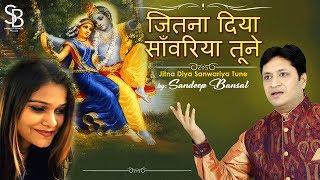 Jitna Diya Sanwariya Tune   Best Khatu Shyam   - YouTube